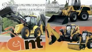 Мобильная техника ANT