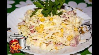 Домашний и вкусный салат с капустой и колбасой,  сыром и кукурузой