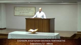 Ιδού εγώ θα κάνω νέο  πράγμα, λέει ο Κύριος -ΕΑΕΠ - Γρηγόρης Ψωμιάδης