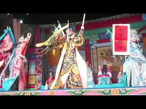 SHIU KIM TAIWANESE OPERA TROUPE 秀琴歌劇團