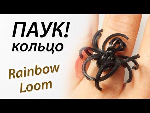 Кольцо 'ПАУК' на мини-станке. Halloween Rainbow Loom Bands. Урок 82