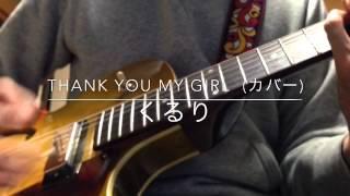 歌とギターの練習のために好きな曲を弾き語りでカバーしてます。 たまに...