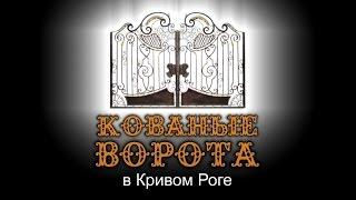Цена на кованые ворота: Кривой Рог(, 2015-12-21T19:07:00.000Z)