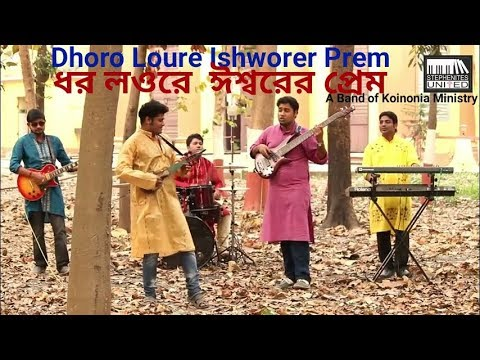 Christian Bengali Song Dhoro Loure Ishworer Prem | Official Music Video | STEPHENITES UNITED |