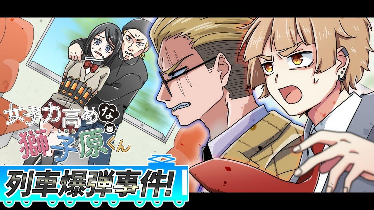 【特別編】列車爆弾事件~元ヤンの幼馴染を救え!~【ヤク目コラボ/アニメ】