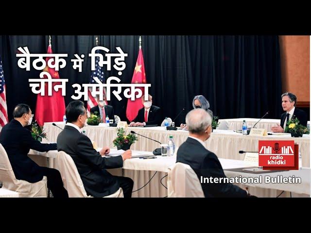 बैठक में भिड़े अमेरिका और चीन