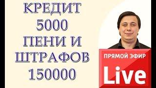 Кредит 5000 пени и штрафов на 150000