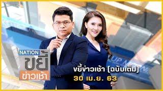 ขยี้ข่าวเช้า | 30 เม.ย.63 | FULL | NationTV22