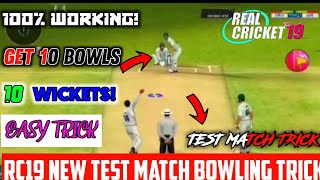 RC19🔥TEST MACTH BOWLING TRICK V.2.8 BEST BOWLING TRICK 10 BOWL 10 WICKETS IN HARDCORE 100% WORKING!