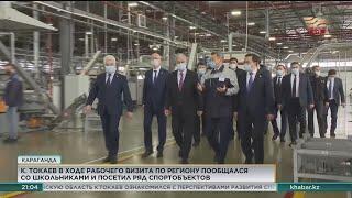 Президент посетил ряд промышленных и спортивных объектов в Караганде