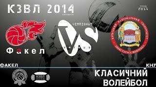 [KZL 2014 volleyball] Факел - КНУ 02.04.2014