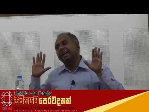 """""""ජීවිතයට පෙරවදනක්"""" Jeewithayata Perawadanak by Prof. Sarath Wijesooriya (QSUM) - Part 7 of 7"""
