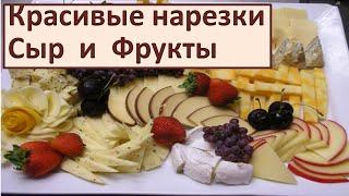 Красивые нарезки на праздничный стол  Сыр и Фрукты  Интересные идеи Фото