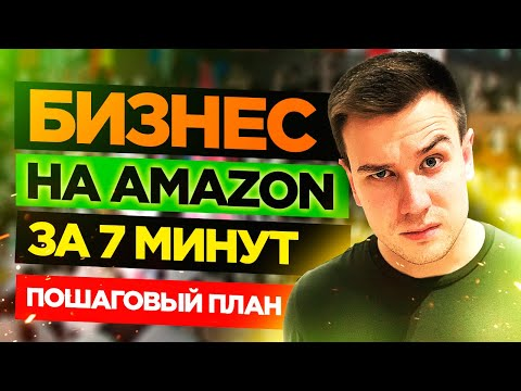 Бизнес на Амазон за 7 минут! 🔥 Как Продавать на Амазоне в 2020?   ✅ Пошаговый план.