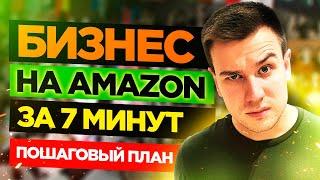 Бизнес на Амазон за 7 минут! 🔥 Как Продавать на Амазоне в 2020?   ✅ Пошаговый план. видео