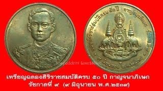 L2S เหรียญที่ระลึกฉลองสิริราชสมบัติครบ 50 ปี กาญจนาภิเษก รัชกาลที่ 9