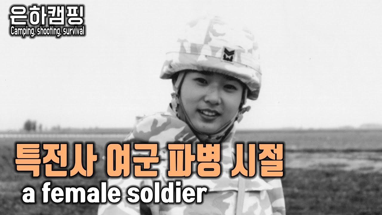 찐군인과 전쟁 영화보면 생기는 일/특전사누나의 파병썰