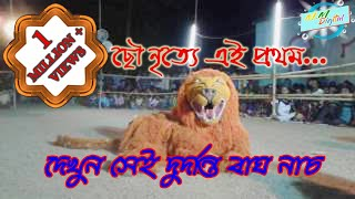 Purulia Chhau Dance, Lion Dance(বাঘ নাচ)