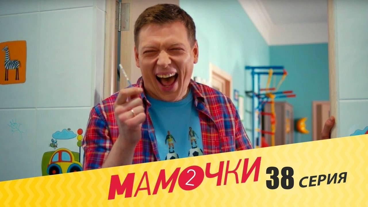 Мамочки Серия сезон серия комедийный сериал hd