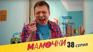 Мамочки - Серия 18 сезон 2 (38 серия) - комедийный сериал HD