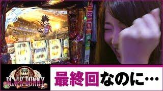 BLACK BUNNY 第16話(2/2)【盗忍!剛衛門】《七瀬静香》[ジャンバリ.TV][パチスロ][スロット] thumbnail