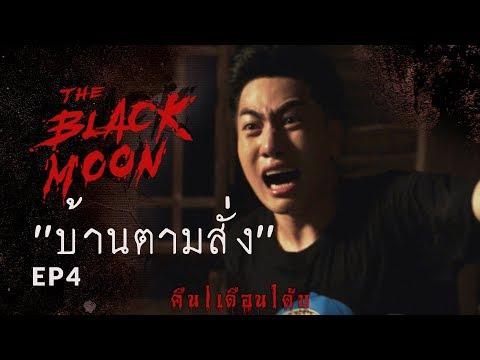 "The Black Moon คืน | เดือน | ดับ  EP.4 ""บ้านตามสั่ง"""
