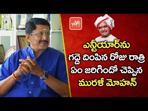 TDP MP Murali Mohan Revealed What Happend When NTR was Removed as CM in 1995  August | YOYO TV