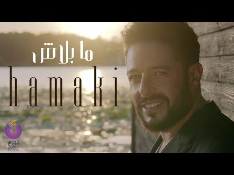 Hamaki - Ma Balash Clip / حماقي - كليب ما بلا�