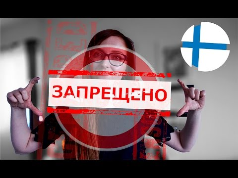 секс знакомства финляндия