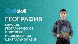 География 7 класс : Евразия. Географическое положение. Исследования Центральной Азии