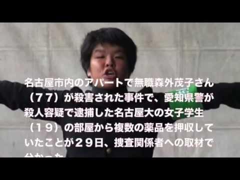 大内万里亜 名古屋大学の女子大生の自宅からタリウム!