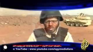 شاهد رد الجيش السعودي علي الحوثيين بعد إقتحامهم جبل الرديف العسكري علي الحدود السعودية