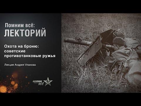 "Лекция Андрея Уланова ""Охота на броню"""