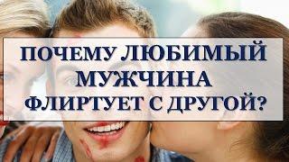 видео Муж флиртует в интернете:опасна ли подруга по переписке?