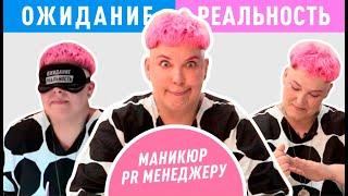САМЫЙ КРЕАТИВНЫЙ КЛИЕНТ / Маникюр для PR менеджера ОЖИДАНИЕ / РЕАЛЬНОСТЬ #5