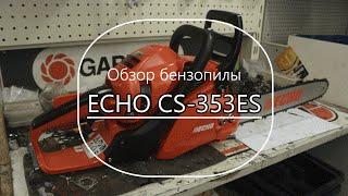 Бензопила Эхо CS-353ES. Обзор - Какую бензопилу купить. Выпуск 6(, 2016-01-20T14:05:19.000Z)