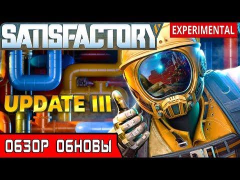 ОБЗОР ОБНОВЛЕНИЯ III ● Игра SATISFACTORY Update 3