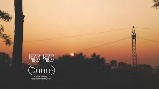 Duure [দূরে] - song lyrical