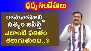 రామనామాన్ని నిత్యం జపిస్తే ఎలాంటి ఫలితం కలుగుతుంది | Rama Nama Japam | Pooja TV Telugu