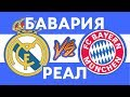 РЕАЛ Vs БАВАРИЯ Рэп битва про футбол mp3