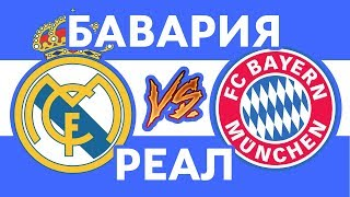 РЕАЛ vs БАВАРИЯ - Рэп-битва про футбол