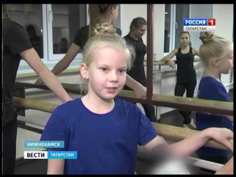 Подарок для юных танцоров Нижнекамска