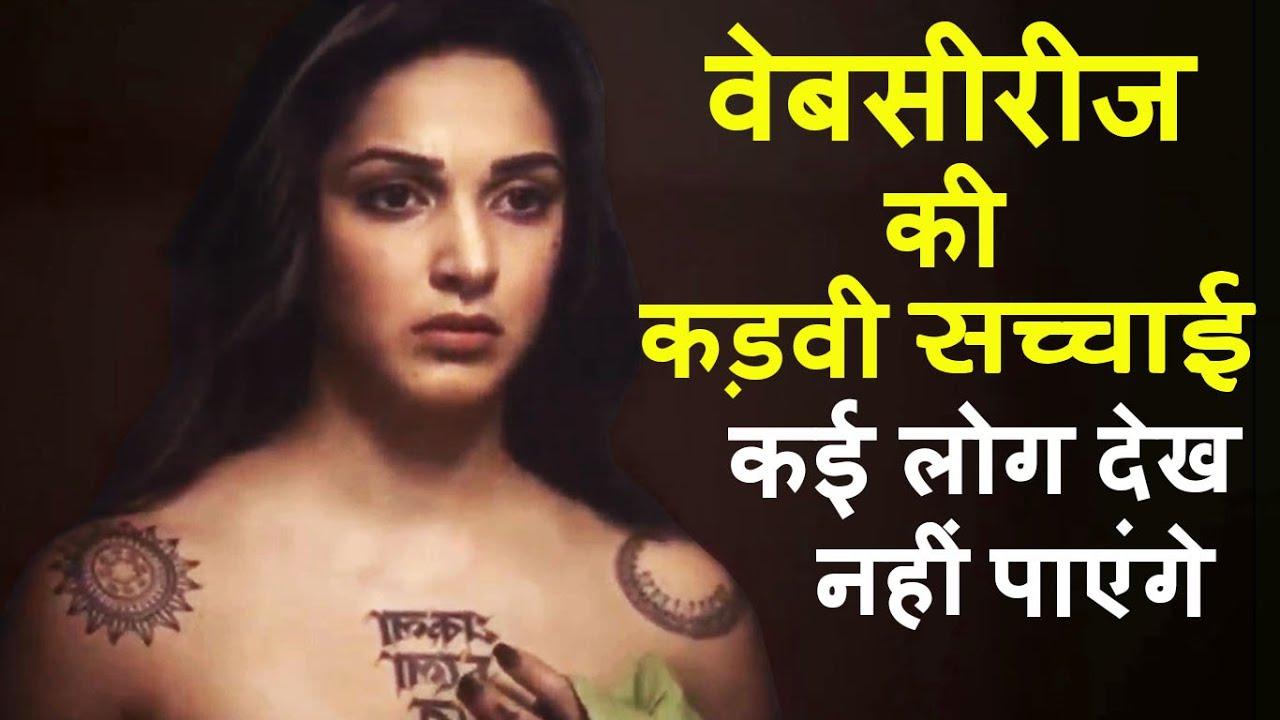 Download Hindi web series का कड़वा सच | Indian web series | Web Series 2020