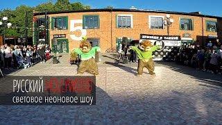 Танцевальное шоу «Хомячки». Заказать танцевальное шоу от Русский Hollywood