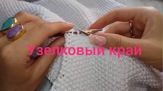 Узелковый край спицами| Как вязать кромочные петли спицами