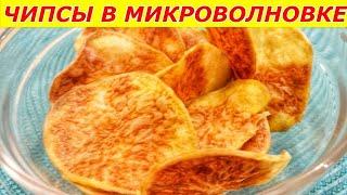 Чипсы в Микроволновке Без Масла и Канцерогенов из картофеля