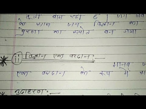 wonder of science essay wonder of science wonder of science essay  essaywonder of science in hindi part by sl teach youtube essaywonder of  science in hindi part