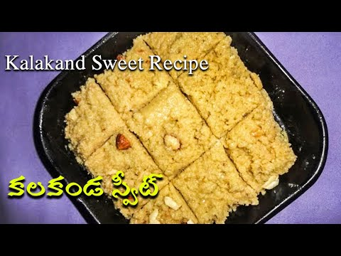 How to make kalakand  in easy way at home (కలకంద ).:: by Attamma TV ::.