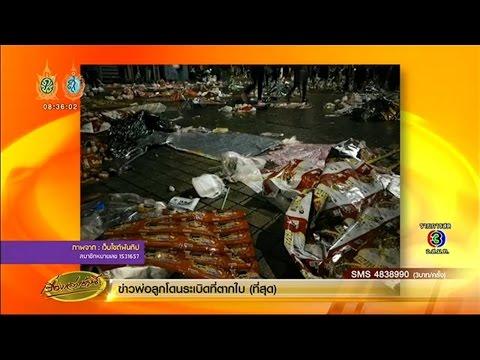 เรื่องเล่าเช้านี้ จวกแฟนบอลทิ้งขยะเกลื่อนสนามราชมังคลาฯ ชี้เป็นความพ่ายแพ้ที่แท้จริงของไทย