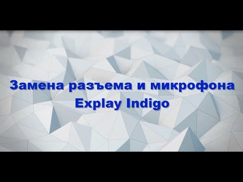 Замена системного разъема и микрофона Explay Indigo